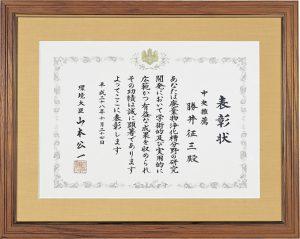 「環境大臣表彰」受賞