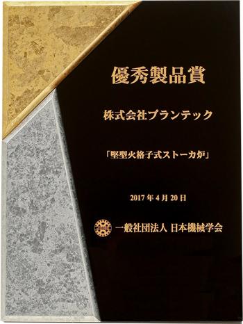 平成28年度「日本機械学会 優秀製品賞」受賞