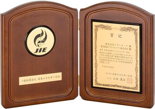 平成28年度「日本エネルギー学会 学会賞」受賞