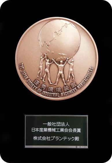 第42回優秀環境装置表彰「日本産業機械工業会会長賞」受賞
