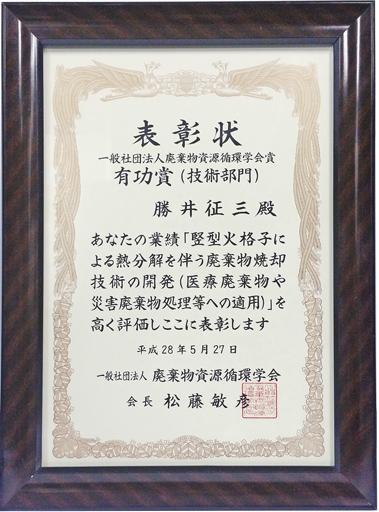 平成27年度「廃棄物資源循環学会有功賞」受賞