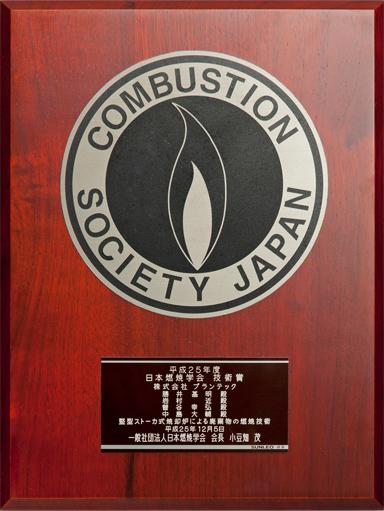 平成25年度「日本燃焼学会 技術賞」受賞