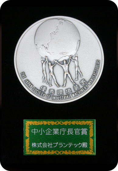 第33回優秀環境装置表彰 「中小企業庁長官賞」受賞