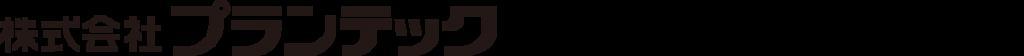 株式会社プランテック
